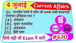 4  July 2020 Current Affairs| Daily Current Affairs in hindi, next exam Current Affairs, next dose