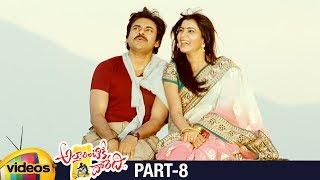 Attarintiki Daredi Telugu Full Movie | Pawan Kalyan | Samantha | Pranitha | DSP | Trivikram | Part 8
