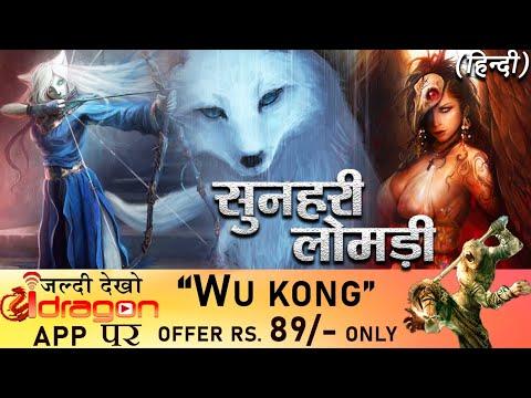 सुनहरी-लोमड़ी-|-hindi-full-movie-2020