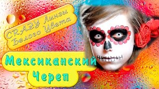 Мексиканский Череп - макияж на #Хэллоуин. Цветные Белые Линзы на Хэллоуин.(Купить Белые Линзы - http://vglaz.biz/product/white-lens/ Все Цветные Линзы - http://vglaz.biz Хэллоуин Костюм – самый главный штрих..., 2015-10-03T07:19:51.000Z)