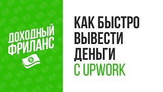 Как вывести деньги с Upwork. PayPal вывод денег в России.