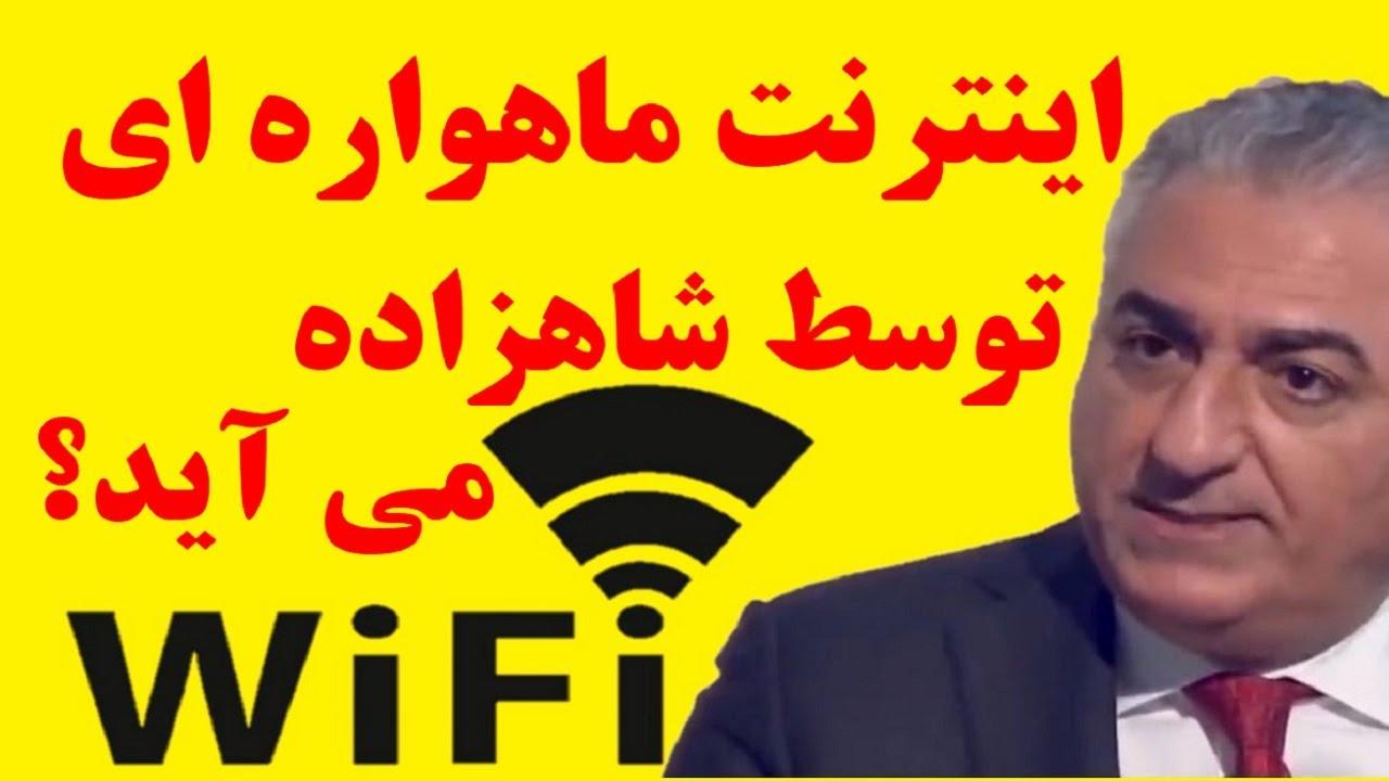 شاهزاده رضا پهلوی، اینترنت رایگان ماهواره ای را به ایران می آورد؟