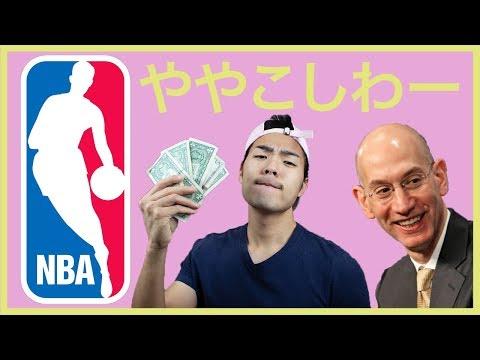 【NBA】サラリーキャップ・契約・年俸をわかりやすく説明する!①