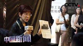 [中国新闻]《孙中山与航空救国》专题图片展在台北举行 | CCTV中文国际