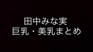 田中 みな実(たなか みなみ、1986年11月23日 - )は、日本の、女性フリ...