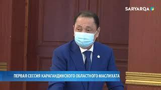 ARQA NEWS | ПЕРВАЯ СЕССИЯ КАРАГАНДИНСКОГО ОБЛАСТНОГО МАСЛИХАТА