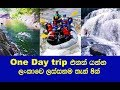 Beautiful places in Sri Lanka for one day trip