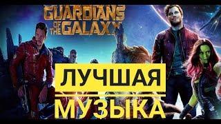 Лучшая музыка из фильма Стражи Галактики 2!!!