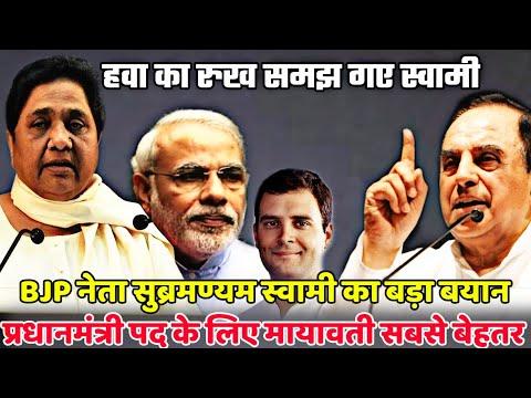 BJP नेता subramanian swamy का बड़ा बयान, प्रधानमंत्री पद के लिए Mayawati सबसे बेहतर दावेदार