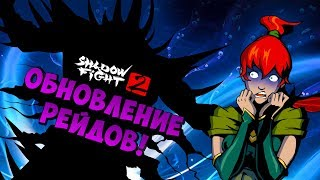 ОБНОВЛЕНИЕ В Shadow Fight 2 новый БОСС ТЕНЕБРИС, 10 ДАН