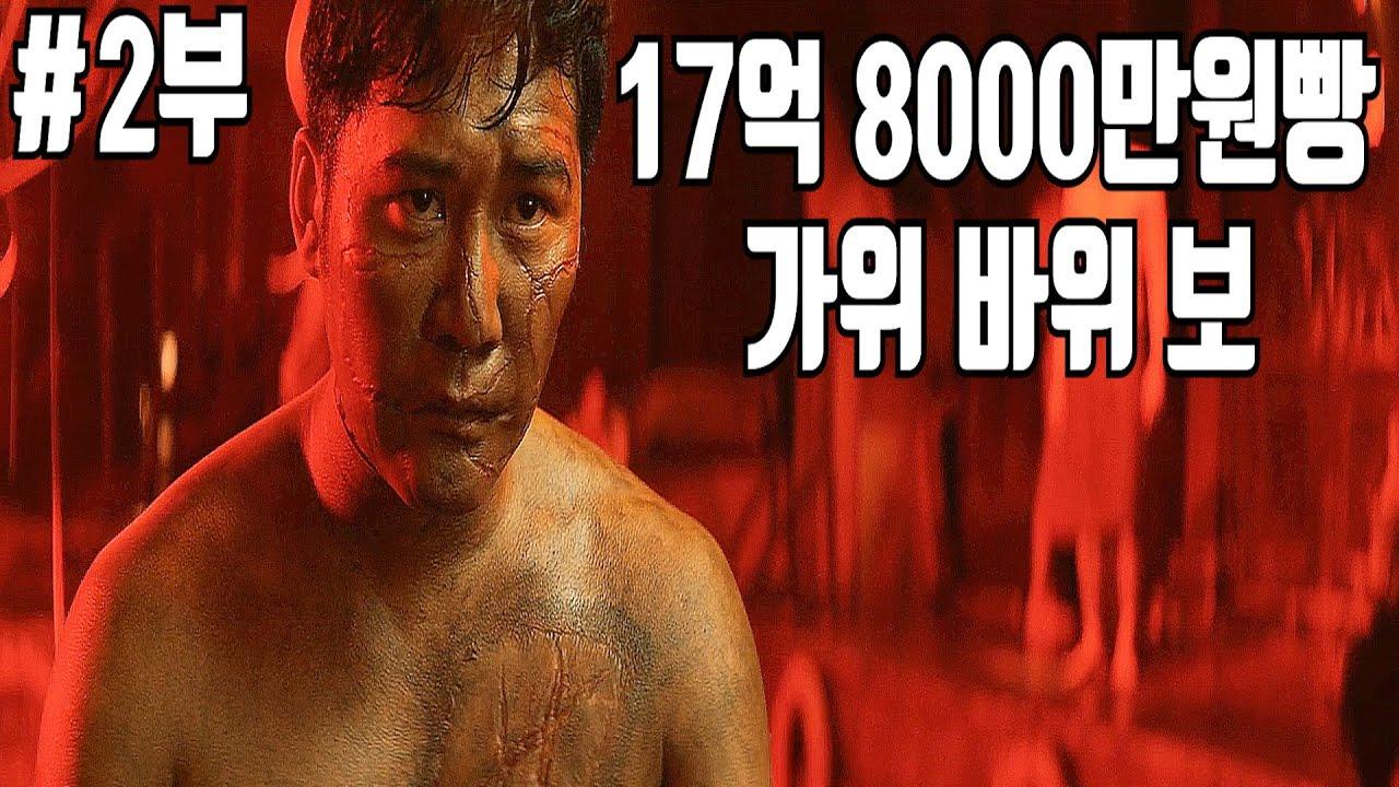 ★영화리뷰/결말포함★ 가위바위보 지는순간 진짜 좉되는 영화(2부)