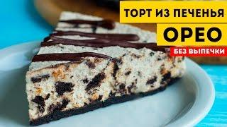 Десерт без выпечки. Торт из печенья ОРЕО за 2 часа