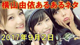 おすすめ動画/関連動画 【きたりえ】北原里英のあるあるネタ 【NGT48】 ...
