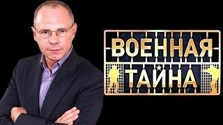 Военная тайна с Игорем Прокопенко 19.12.2015 Новинка!