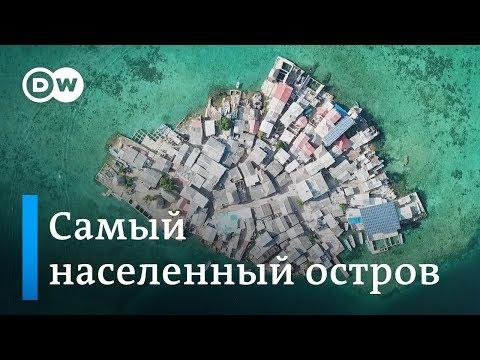Санта-Крус-дель-Ислоте: как живут на самом густонаселенном острове в мире