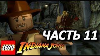 LEGO Indiana Jones Прохождение - Часть 11 - ПОБЕГ ИЗ ШАХТ