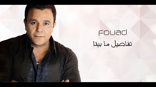 Mohamed Fouad - Tafseel Ma Benna (EXCLUSIVE Lyric Clip) | 2016 | (محمد فؤاد - تفاصيل ما بينا (حصرياً
