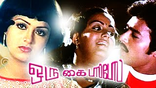 Oru Kai Parpoam (1983) Tamil Movie