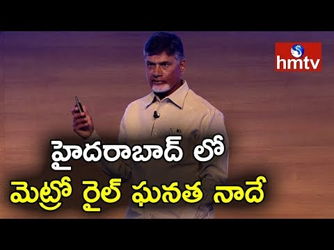 AP CM Chandrababu Takes Credit for Hyderabad Metro Rail | hmtv