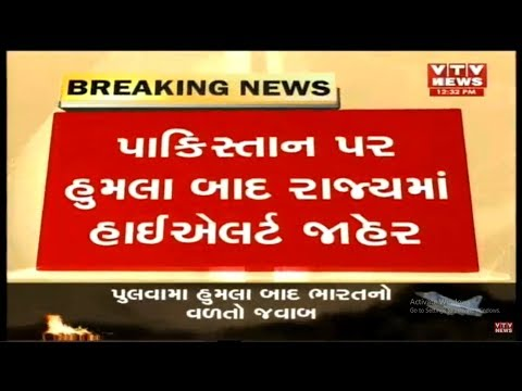 #SurgicalStrike બાદ ગુજરાત International Border Area મા High Security Alert | Vtv News