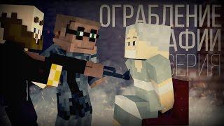 """Minecraft сериал: """"Ограбление мафии"""" 2 серия"""