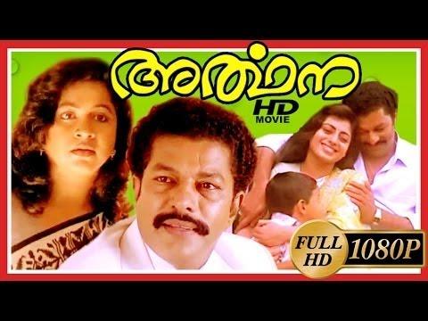 Arthana | Malayalam Movie |  Murali | Radhika | Priya Raman