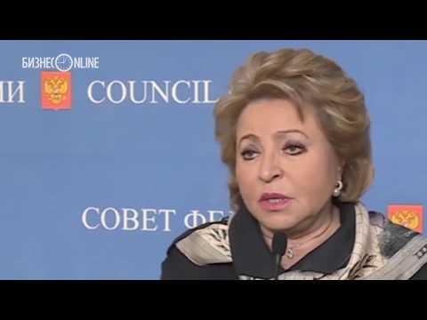 Матвиенко призвала власти в регионах «общаться» с людьми