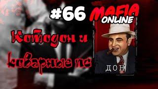 #66 Мафия онлайн - Котодон и коварные ПС