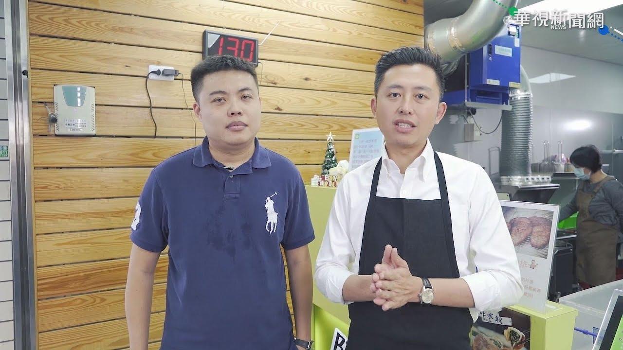 蔡英文高票當選 業者發817份雞排慶祝 | 華視新聞 20200119 - YouTube