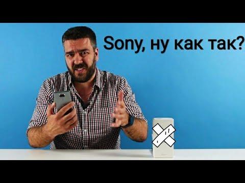 ЭТО новый смартфон от  SONY???... Вы сошли с ума. Sony уже не спасти.Увы / Арстайл /
