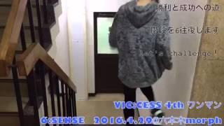 VIC:CESS 4th oneman LIVE 「6:SENSE」 2016.4.29 @六本木morph 18:00〜...