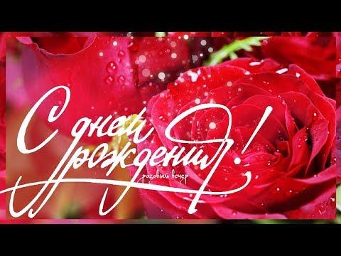 Роскошное поздравление С ДНЕМ РОЖДЕНИЯ!!! - Видео приколы ржачные до слез
