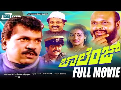 Challenge -- ಚಾಲೆಂಜ್|Kannada Full HD Movie|FEAT. Tiger Prabhakar,  Ashok