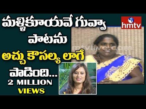 మళ్ళికూయవే గువ్వా పాటను అచ్చు కౌసల్య లాగే పాడింది | Woman With Amazing Voice | hmtv