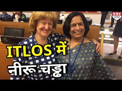 कामयाबी: Neeru Chadha ITLOS की पहली भारतीय महिला Judge बनीं