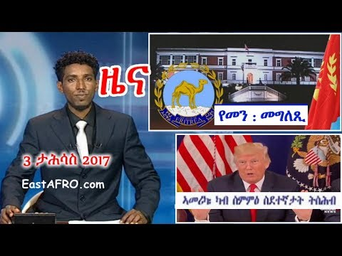 Eritrean News ( December 3, 2017) |  Eritrea ERi-TV