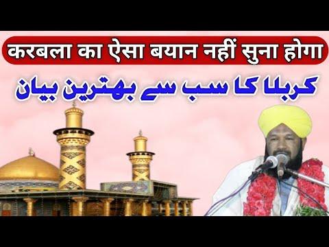 Shaheed E Azam Confrence In Karnataka Ghodwadi Shareef New Bayan By Allama Mohammad Ahmad Naqshbandi