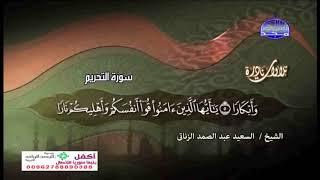 تلاوة نادرة خاشعة سورة التحريم الشيخ  السعيد عبدالصمد الزناتى