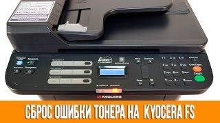 Скидання повідомлення неоригінального тонера на Kyocera FS 1040, 1060, 1020, 1025, 1035, 1120, 1125, 2035