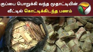 குப்பை பொறுக்கி வந்த மூதாட்டியின் வீட்டில் கொட்டிக்கிடந்த பணம் | Chennai | Money