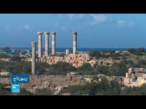 ليبيا.. الآثار الرومانية تعاني من تهديد مزدوج  - نشر قبل 28 دقيقة