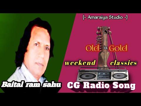 Baitalram sahu hits | arhaj hehe bhauji cg song | old cg song| evening song | cg radio song
