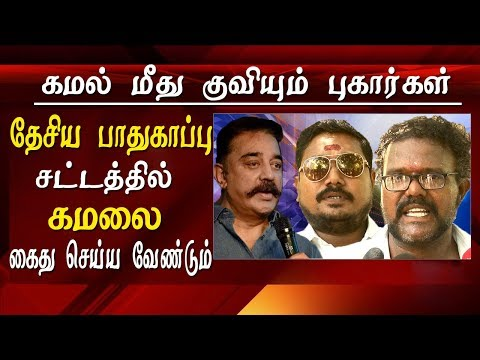 Latest Tamil News Live kamal controversial speech advocate files a police complaint on kamal  Tamil Nadu minister KT Rajendra Balaji on Monday said actor-turned-politician Kamal Haasan's tongue should be cut off for his remark on godse. Haasan had said at a rally in Aravakurichi Assembly constituency in Tamil Nadu earlier in the day that Nathuram Godse was independent India's first terrorist and he was a Hindu. In the meanwhile a chennai based advocate gas filed a police complaint against kamal hassan   Tamil news live, latest tamil news live    More tamil news, tamil news today, latest tamil news, kollywood news, kollywood tamil news Please Subscribe to red pix 24x7 https://goo.gl/bzRyDm red pix 24x7 is online tv news channel and a free online tv