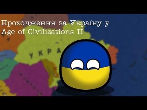 Проходження за Україну #7 у Age Of Civilizations II