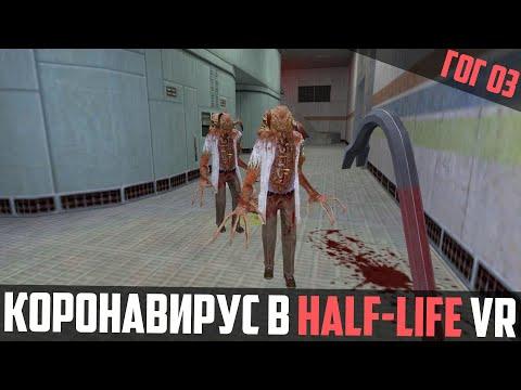 Коронавирус в HALF-LIFE VR! (ГОГ #03)