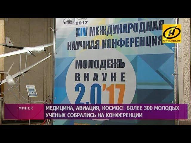 Более трёхсот молодых учёных собрались на конференцию в Минске