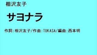 相沢友子「サヨナラ」6:20 作詞:相沢友子/作曲:TSUKASA/編曲:西...