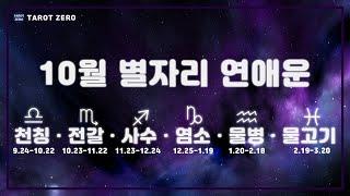 [ 타로 l 별자리 ] 10월 별자리 연애운 - 천칭 · 전갈 · 사수 · 염소 · 물병 · 물고기 자리