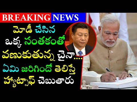 చైనా కు ఇక చుక్కలే|China Government And Media Shivering On Modi Sensational Decession|Filmy Poster
