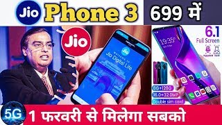 Jio phone 3 | फरवरी 2020 में सबको मिलेगा । Jio Phone 3 Book Online | Jio Phone 3 Price 699 Rs |
